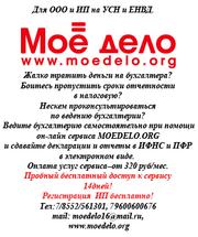 Регистрация  ИП бесплатно! Декларации и Бухгалтерия самостоятельно