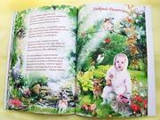 Сказочный подарок для Вашего ребенка
