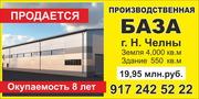 Производственная База (Помещение,  Офис,  Земельный участок)